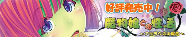 魔物娘との性活 アルラウネの場合 4月16日発売!