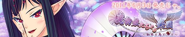 魔物娘たちとの楽園 蜘蛛と鳥と◎と 2011年6月3日発売!