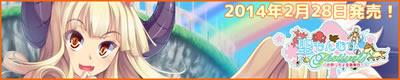 聖もんむすFestival!!~お祭りだよ全員集合!~ 2014年2月28日発売!