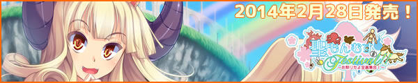 聖もんむすFestival!!〜お祭りだよ全員集合!〜 2014年2月28日発売!
