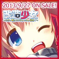 改造少女〜ロボっ娘とのいちゃいちゃ性活〜 2013年9月27日発売!