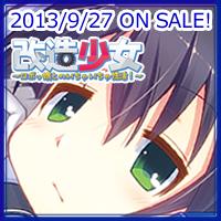 改造少女~ロボっ娘とのいちゃいちゃ性活~ 2013年9月27日発売!