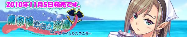 魔物娘たちとの楽園 スライム&スキュラ 2010年11月5日発売!