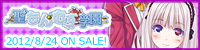聖もんむす学園 2012年8月24日発売!